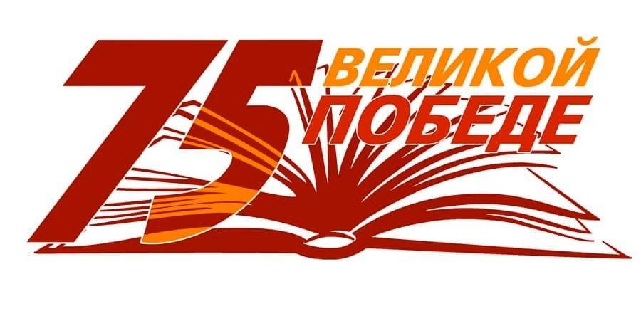 """Картинки по запросу """"75-ти летие победы"""""""